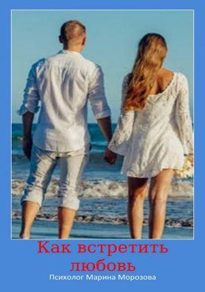 обложка книги Как встретить любовь автора Марина Морозова
