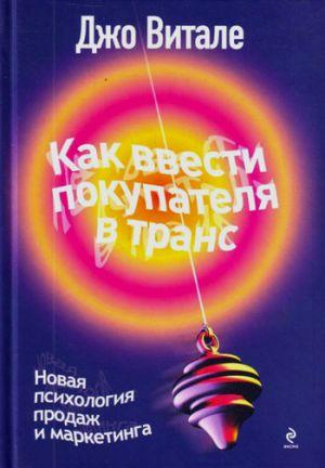 транс читать бесплатно: