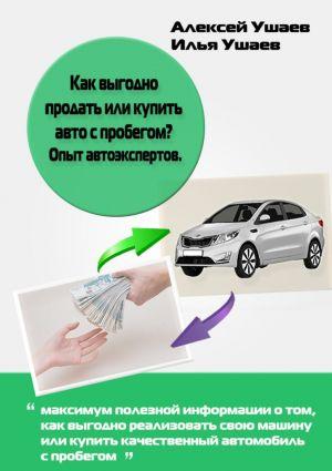 обложка книги Как выгодно продать или купить авто с пробегом? Опыт автоэкспертов автора Илья Ушаев