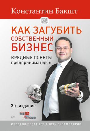 обложка книги Как загубить собственный бизнес. Вредные советы предпринимателям автора Константин Бакшт
