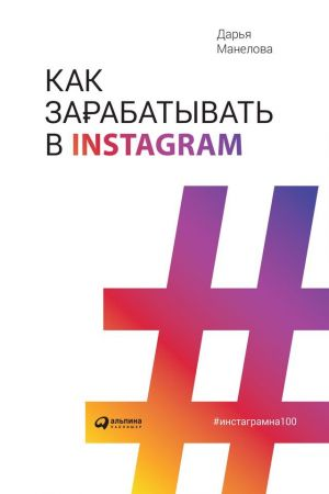 обложка книги Как зарабатывать в Instagram автора Дарья Манелова