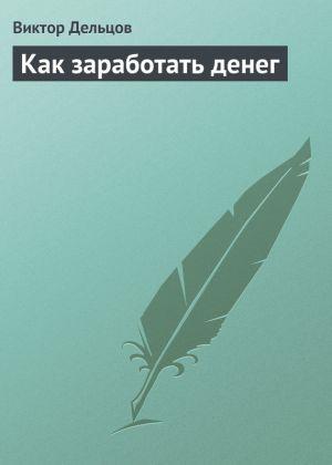 обложка книги Как заработать денег автора Виктор Дельцов