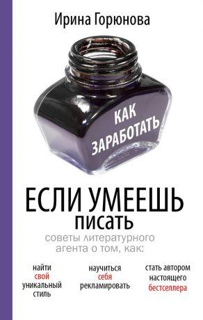обложка книги Как заработать, если умеешь писать автора Ирина Горюнова