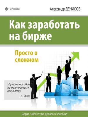 Книга торговля на бирже бесплатно beat the odds in forex trading by igor toshchakov