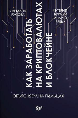 обложка книги Как заработать на криптовалютах и блокчейне. Объясняем на пальцах автора Андрей Рябых