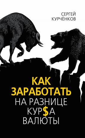 обложка книги Как заработать на разнице курса валют автора Сергей Курчёнков