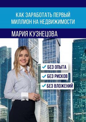 обложка книги Как заработать первый миллион на недвижимости автора Мария Кузнецова
