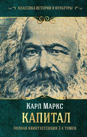 обложка книги Капитал. Полная квинтэссенция 3-х томов автора Карл Маркс