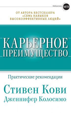 обложка книги Карьерное преимущество: Практические рекомендации автора Стивен Кови
