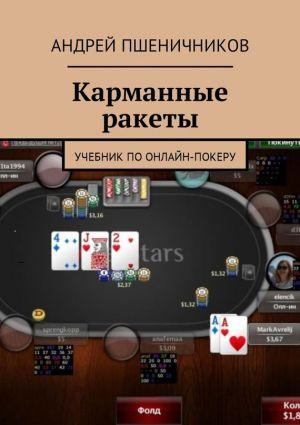 обложка книги Карманные ракеты. Учебник поонлайн-покеру автора Андрей Пшеничников
