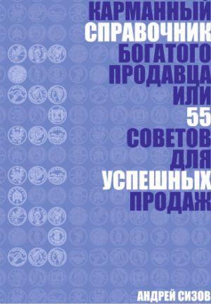 обложка книги Карманный справочник Богатого продавца или 55 советов для успешных продаж автора Андрей Сизов
