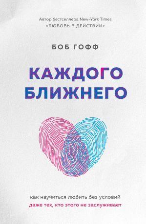 обложка книги Каждого ближнего. Как научиться любить без условий даже тех, кто этого не заслуживает автора Боб Гофф