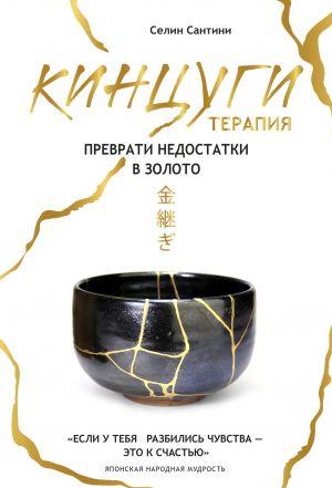 обложка книги Кинцуги-терапия. Преврати недостатки в золото автора Селин Сантини