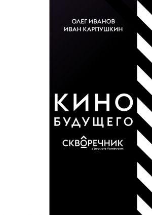 обложка книги КИНО БУДУЩЕГО. Скворечник в формате #tweetroom автора Иван Карпушкин