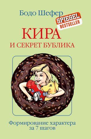обложка книги Кира и секрет бублика автора Бодо Шефер