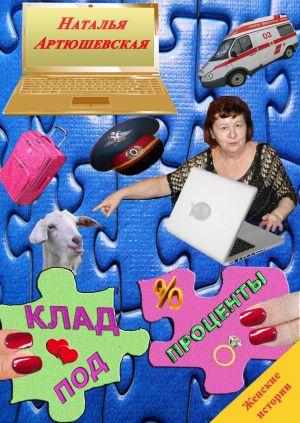 обложка книги Клад под проценты автора Наталья Иванова
