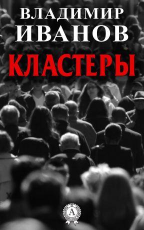 обложка книги Кластеры автора Владимир Иванов
