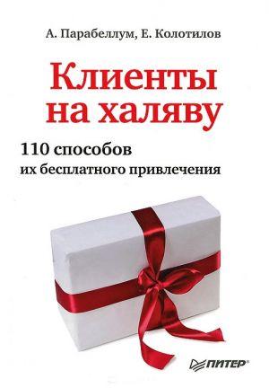 обложка книги Клиенты на халяву. 110 способов их бесплатного привлечения автора Евгений Колотилов