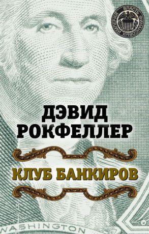 обложка книги Клуб банкиров автора Дэвид Рокфеллер