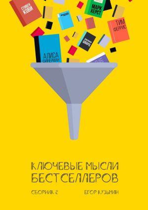 обложка книги Ключевые мысли бестселлеров. Сборник2 автора Егор Кузьмин