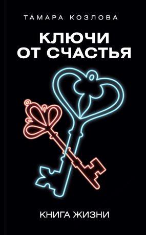 обложка книги Ключи от счастья. Книга жизни автора Тамара Козлова