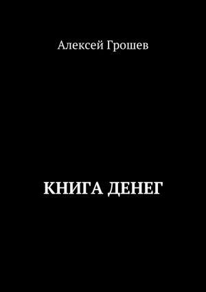 обложка книги Книга денег автора Алексей Грошев