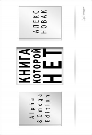 обложка книги Книга, которой нет. Alpha & Omega Edition автора Алекс Новак