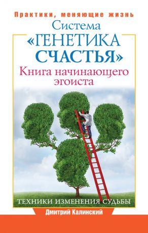обложка книги Книга начинающего эгоиста. Система «Генетика счастья» автора Дмитрий Калинский