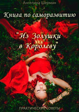 обложка книги Книга по саморазвитию «из Золушки в Королеву» автора Ангелина Шерман