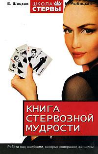 обложка книги Книга стервозной мудрости автора Наталья Рыбицкая