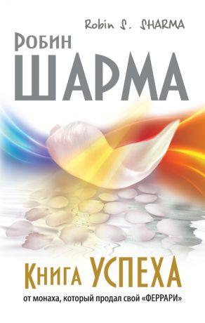 обложка книги Книга успеха от монаха, который продал свой «феррари» автора Робин Шарма