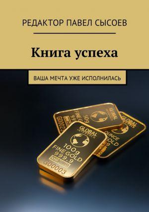 обложка книги Книга успеха. Ваша мечта уже исполнилась автора Елена Сысоева