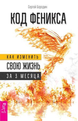 обложка книги Код Феникса. Как изменить свою жизнь за 3 месяца автора Сергей Бородин