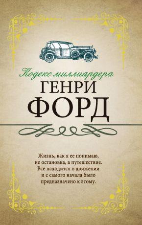 обложка книги Кодекс миллиардера автора Генри Форд