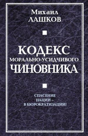 обложка книги Кодекс морально-усидчивого чиновника автора Михаил Лашков