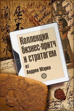 обложка книги Коллекция бизнес-притч и стратагем от Андрея Мэрко автора Андрей Мэрко