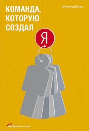 обложка книги Команда, которую создал я автора Александр Ермак