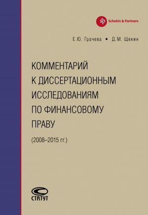 обложка книги Комментарий к диссертационным исследованиям по финансовому праву (2008–2015 гг.) автора Елена Грачева