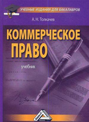 обложка книги Коммерческое право автора Андрей Толкачев