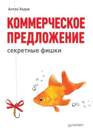 обложка книги Коммерческое предложение: секретные фишки автора Антон Ходов