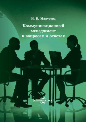 обложка книги Коммуникационный менеджмент в вопросах и ответах автора Инна Марусева
