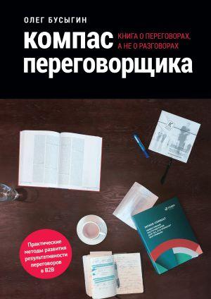 обложка книги Компас переговорщика. Книга о переговорах, а не о разговорах автора Олег Бусыгин