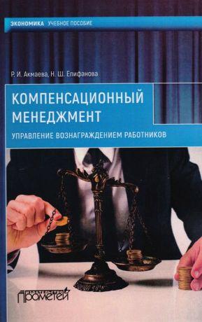 обложка книги Компенсационный менеджмент. Управление вознаграждением работников автора Нелли Епифанова