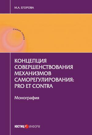 обложка книги Концепция совершенствования механизмов саморегулирования: pro et contra автора Мария Егорова