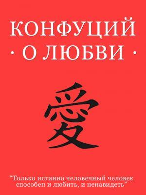 обложка книги Конфуций о любви автора  Конфуций