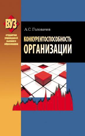 обложка книги Конкурентоспособность организации автора Александр Головачев