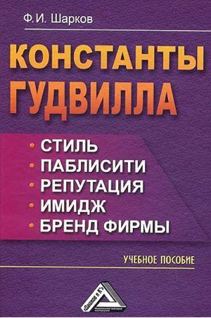 обложка книги Константы гудвилла: стиль, паблисити, репутация, имидж и бренд фирмы автора Феликс Шарков