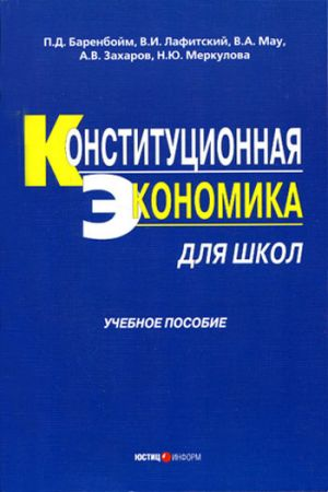 обложка книги Конституционная экономика для школ: учебное пособие автора Наталья Меркулова