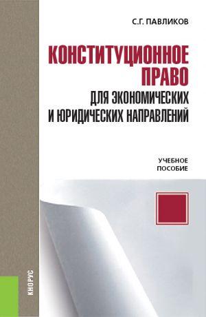 обложка книги Конституционное право для экономических и юридических направлений автора Сергей Павликов