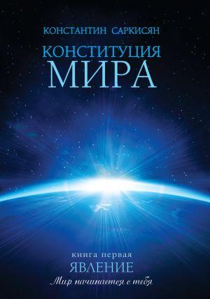 обложка книги Конституция мира. Книга первая. Явление автора Константин Саркисян